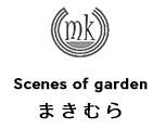 Scenes of garden まきむら